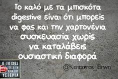 Το καλό με τα μπισκότα… Funny Greek Quotes, Humorous Quotes, Sarcastic Quotes, Free Therapy, Laugh Out Loud, Puns, Favorite Quotes, Philosophy, Haha