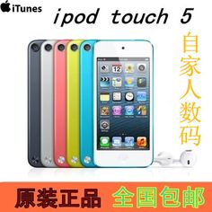 Apple Apple iPod touch5 itouch6 generation mp3 mp4 mp5 music player recording pen USD $101.6 / piece http://www.idealmalls.com/item/549693104351