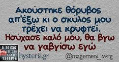Funny Status Quotes, Funny Statuses, Speak Quotes, Funny Moments, Lol, Funny Shit, Funny Stuff, Memes, Greeks