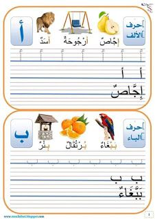 كراس خط جميلة جدا من المدينة المنورة - موارد المعلم Arabic Alphabet Letters, Arabic Alphabet For Kids, Write Arabic, Arabic Language, Learning Arabic, Adult Coloring, Lettering, Teaching, Work Sheet