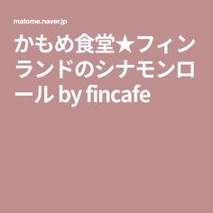 かもめ食堂★フィンランドのシナモンロール by fincafe