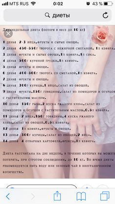 Sport Diet, Book Study, Anorexia, Skinny Girls, Slim Body, Herbal Medicine, Perfect Body, Holidays And Events, Diy Beauty