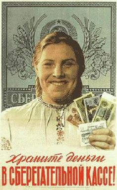 Храните деньги в сберегательной кассе!