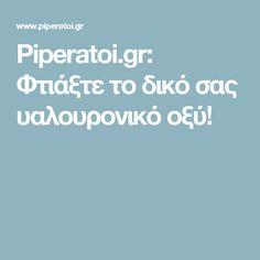 Piperatoi.gr: Φτιάξτε το δικό σας υαλουρονικό οξύ!