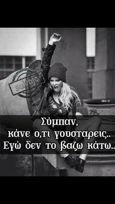 Den ta vazo kato Freedom, Boyfriend, Family Pictures, Funny, Quotes, Movie Posters, Greek, Movies, Corner