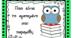Παιχνίδι γνωριμίας Kindergarten, Family Guy, Comics, School, Blog, Fictional Characters, Kindergartens, Blogging, Cartoons