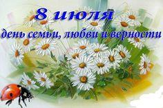 8 июля - День семьи (история праздника) » Женский Мир