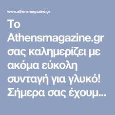 Το Athensmagazine.gr σας καλημερίζει με ακόμα εύκολη συνταγή για γλυκό! Σήμερα σας έχουμε το πουπέκι της γιαγιάς!!!!!!!!!! Feta, Kai, Chicken