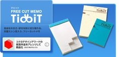 チビット FREE CUT MEMO Tidbit 自由な大きさ・好きな形に切り取れる、全面ミシン目入り、フリーカットメモ