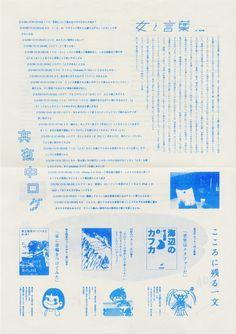 Free Paper フィッシュコッペ vol.1 2013 Japan Design Ryo Kuwabara Text Aya Enomoto , Kanta Inoue