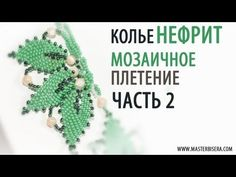 """Tutorial: Necklace """"Jade"""". Mosaic weaving. part 2 / Мозаичное плетение Часть 2 - YouTube"""