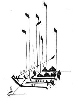 Mouneer Al Shaarani Workshop