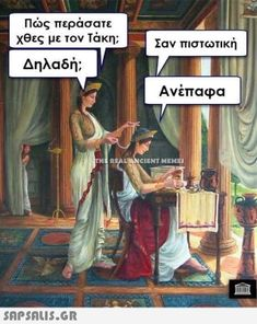 aesthetic, comedy, and funny εικόνα Funny Greek Quotes, Greek Memes, Stupid Funny Memes, Funny Laugh, Funny Stuff, Ancient Memes, Just Kidding, Funny Moments, Humor