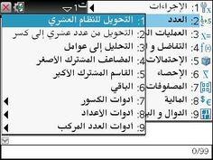 قوائم الالة الحاسبة العربية -تطبيق الحاسبة 1