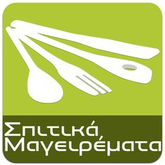 Logo Σπιτικά Μαγειρέματα Αύγουστος 2010