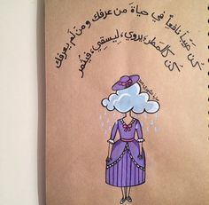 Fashion Arabic Style Illustration Description مشاعل السّيف – Read More – Wisdom Quotes, Words Quotes, Life Quotes, Art Qoutes, Beautiful Arabic Words, Arabic Love Quotes, Photo Quotes, Picture Quotes, Drawing Quotes