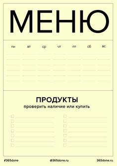 Меню + список покупок  Планировщик приготовления еды на неделю поможет составить меню и список покупок.