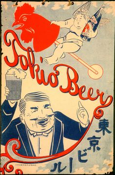 While AG and MR have been in the Netherlands, I've been spending hours looking at old Japanese advertisements! This is from Tokio Beer, from 1896 - -AO Japanese Beer, Japanese Poster, Vintage Japanese, Japanese Art, Japanese Culture, Japan Illustration, Beer Poster, Poster Ads, Retro Ads