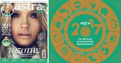 Περιοδικό Astra & Όραμα τεύχος Δεκεμβρίου 2016