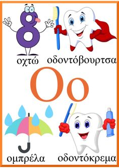 Κάρτες με τα γράμματα της αλφαβήτας Greek Phrases, Greek Words, Educational Activities, Learning Activities, Letter O Crafts, Learn Greek, Abc Phonics, Greek Alphabet, Greek Language