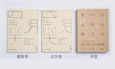 你是人间的四月天:林徽因作品集