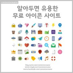 PPT, 인포그래픽 제작에 알아두면 유용한 무료 아이콘 사이트 Web Design, Page Design, Icon Design, House Design, Powerpoint Examples, Typo Poster, Typo Logo, Used Computers, Pictogram
