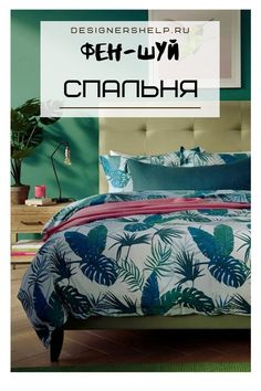 Китайское учение фен-шуй для вашей спальни. 20 шагов, которые нужно сделать, чтобы улучшить энергетику спальни Comforters, Blanket, Home, House, Ad Home, Rug, Homes, Blankets, Cover