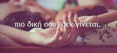 Dark Thoughts, Endless Love, Greek Words, Night Quotes, Greek Quotes, Baby Feet, Love Words, Movie Quotes, Just Love