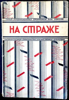 """Ushin) Various Authors NA STRAZHE (""""On Guard""""). First Edition Leningrad-Moscow: GIKhL, 1931 Repertoire Collection for city. Covers by Aleksei Ushin"""