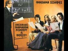Greek Music, My Collection, Best Songs, Movies, Movie Posters, Youtube, Films, Film Poster, Cinema