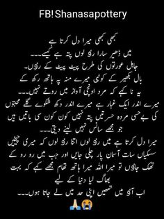 Welcome to Urdu Poetry Deep Inspiration! Urdu Poetry Deep Inspiration founded in by [Malik Bilal Awan]. We can upload all kind of Urdu Poetry Deep Inspiration ,Love poetry, Sad poetry, Friendship poetry. Inspirational Quotes In Urdu, Urdu Quotes With Images, Islamic Love Quotes, Love Song Quotes, True Feelings Quotes, Poetry Feelings, Life Quotes, Urdu Funny Poetry, Poetry Quotes In Urdu