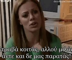 greek quotes images, image search, & inspiration to browse every day. Stupid Funny Memes, Funny Quotes, Life Quotes, Series Movies, Tv Series, Greek Quotes, Funny Moments, Sarcasm, Laughter