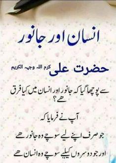 Naaz Urdu Quotes Islamic, Islamic Phrases, Islamic Messages, Islamic Inspirational Quotes, Muslim Quotes, Hazrat Ali Sayings, Imam Ali Quotes, True Love Quotes, Best Quotes