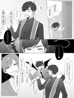 【おそ松さん】「ほーら神父さんの大好きな…」(6つ子まんが)