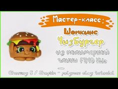 Мастер-класс: Шопкинс Чизбургер из глины FIMO kids /Shopkins - Cheeseburger - polymer clay tutorial - YouTube