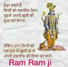 Shri Ramji🙏🏻🌹💫ॐ.....z❤️NSpiceC🌶🦋Dec2018~*💕✨ Good Morning Wishes Quotes, Good Morning Beautiful Quotes, Good Day Quotes, Morning Greetings Quotes, Good Morning Messages, Morning Images, Morning Pictures, Funny Images With Quotes, Life Quotes Pictures
