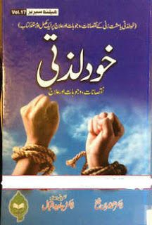 or Khud Lazzati, is a selfhelp pdf book written by Dr. Free Books To Read, Free Books Online, Free Pdf Books, Books To Read Online, Reading Online, Free Ebooks, Read Books, Black Magic Book, General Knowledge Book