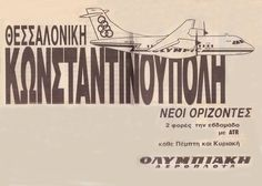 Olympic Airways ΚΩΝΣΤΑΝΤΙΝΟΥΠΟΛΗ Olympic Airlines, Jet Plane, Vintage Posters, Olympics, Airplane, 1960s, Greece, Eagle, Logos