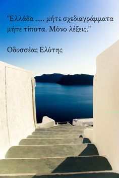Quotes To Live By, Me Quotes, Passion Quotes, Funny Slogans, Greek Quotes, Greek Islands, How To Look Pretty, Philosophy, Literature