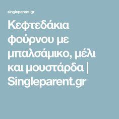Κεφτεδάκια φούρνου με μπαλσάμικο, μέλι και μουστάρδα | Singleparent.gr Food Art, Kai, Chicken