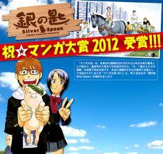 Tanto la revista Da Vinci, como la web oficial del manga Gin no Saji (Cuchara de Plata), original de Hiromu Arawa, anuncia que este tendrá una adaptación a anime.