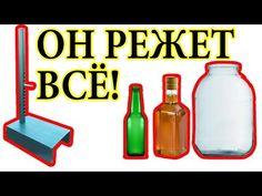 КАК РАЗРЕЗАТЬ СТЕКЛЯННУЮ БУТЫЛКУ - РЕЖЕТ СТЕКЛЯННЫЕ БАНКИ И БУТЫЛКИ ЛЮБОЙ ФОРМЫ БУТЫЛКОРЕЗ - YouTube Bottle Cutting, Cut Glass, Glass Bottles, Dyi, Water Bottle, Drinks, Youtube, Design, Decorating Bottles