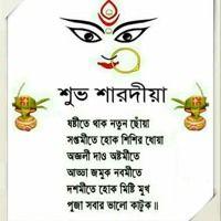 Stream Joy Maa Durga Durgeshwari by Swarani Bhattacharjee from desktop or your mobile device Rainy Good Morning, Good Morning Photos, Morning Images, Durga Maa, Durga Goddess, Good Morning Inspirational Quotes, Morning Quotes, Bengali Poems, Bangla Love Quotes