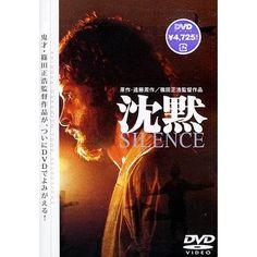 篠田正浩 Shinoda, Masahiro: Silence 沈黙  = Chinmoku http://search.lib.cam.ac.uk/?itemid= depfacozdb 428706