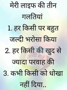 for durgesh Kasim Ansari Good Thoughts Quotes, Good Life Quotes, Attitude Quotes, Remember Quotes, Motivational Picture Quotes, Inspirational Quotes Pictures, Chanakya Quotes, Hindi Good Morning Quotes, Hindi Quotes Images