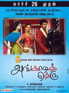 Love In Shopping Mall Telugu Movie Online - Mahesh, Anjali, A. Venkatesh, Pandi, Sneha and John Vijay. Directed by Vasanthabalan. Music by Vijay Antony. 2010 ENGLISH SUBTITLE