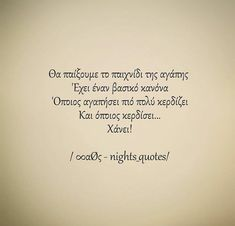 Night Quotes, Greek Quotes, Poems, Sayings, Lyrics, Poetry, Verses, Poem, Quotations