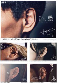 3月3日「耳の日」に「耳」だけのポスター | ブレーンデジタル版 Japan Graphic Design, Japanese Poster Design, Japan Design, Ad Design, Japan Advertising, Advertising Design, Japan Garden, Japan Logo, Japan Tattoo