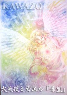 大天使ミカエル Royalty, Angel, Gallery, Royals, Roof Rack, Angels