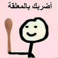 اضربك Funny Photo Memes, Funny Picture Jokes, Memes Funny Faces, Funny Kpop Memes, Funny Video Memes, Arabic Memes, Arabic Funny, Funny Arabic Quotes, Funny Reaction Pictures